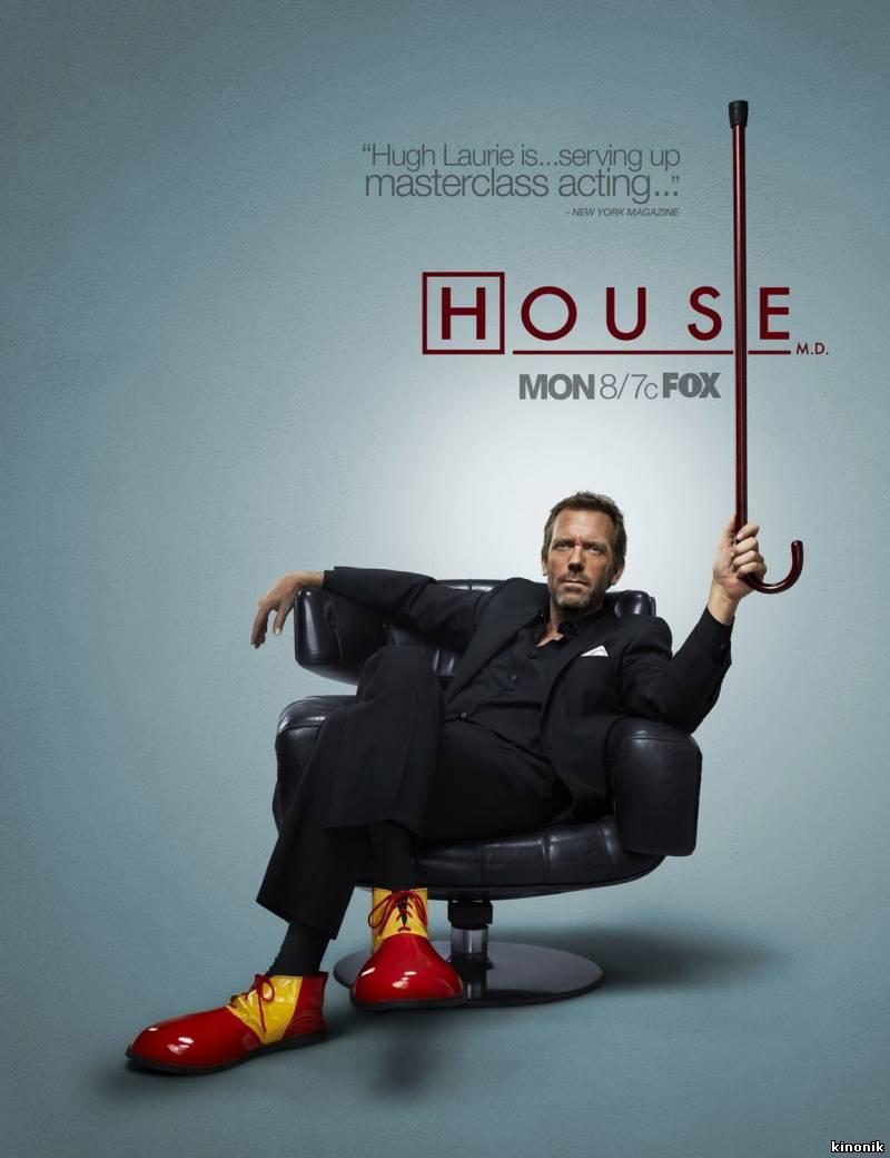 Доктор Хаус 8 сезон 5, 6, 7, 8, 9, 10, 11, 12, 13, 14 серия смотреть онлайн